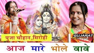 आज मारे भोले बाबे Pooja Chauhan, Sirohi Moravda Bhajan Gujarat Studio