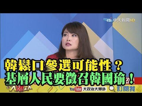 【精彩】韓鬆口參選可能性? 基層人民要徵召韓國瑜!