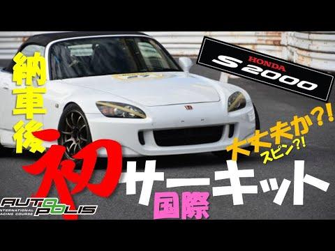 Honda S2000 Circuit Attack in JPN Autopolis INT'L Circuits