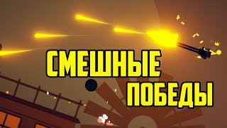 СМЕШНЫЕ ПОБЕДЫ Stick Fight | ФАЙТИНГ | ДРАКА С ЮРЫЧЕМ