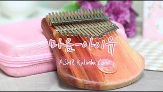 칼림바연주 - 마음(아이유IU)(Kalimba cover)