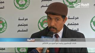 الأحزاب الإسلامية في الجزائر تستعد للانتخابات