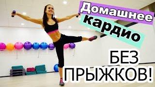 Домашнее кардио БЕЗ ПРЫЖКОВ!!!