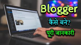 How to become a Blogger with full information? – [Hindi] – Quick Support