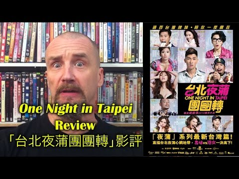 One Night in Taipei/台北夜蒲團團轉 Movie Review