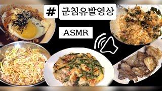 ASMR 군침유발영상 야식 | Quarantine me…