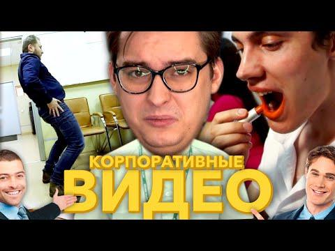 Корпоративные Видео - ОРУДИЕ УНИЖЕНИЯ | Сибирский