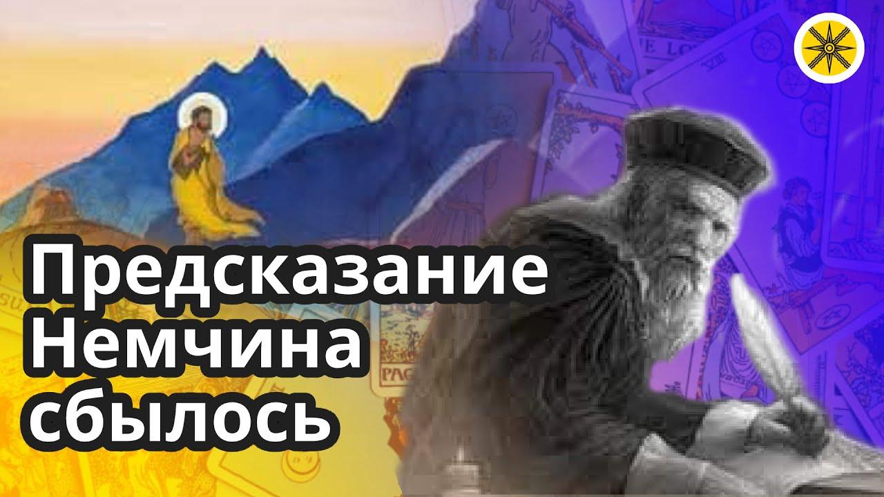 👈 Известно время ухода Путина 🇷🇺 Предсказание Немчина сбылось 👨🎨 Рерих - пророк? 🔮 Ответ ТАРО