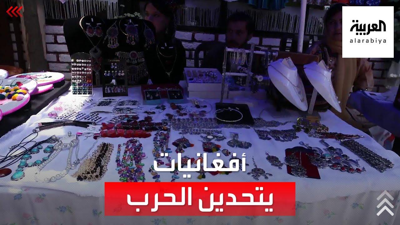 أفغانيات يتحدين الحرب بمعرض للمشغولات التقليدية وسط كابل  - نشر قبل 2 ساعة