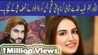 | Naqeebullah mehsud | or Bakhtawar Bhutto ka kia Taluq tha ? |