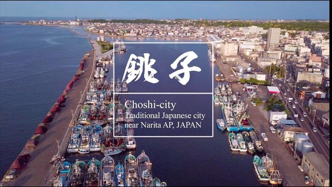 銚子市PR動画】日出ずる街 銚子 ...