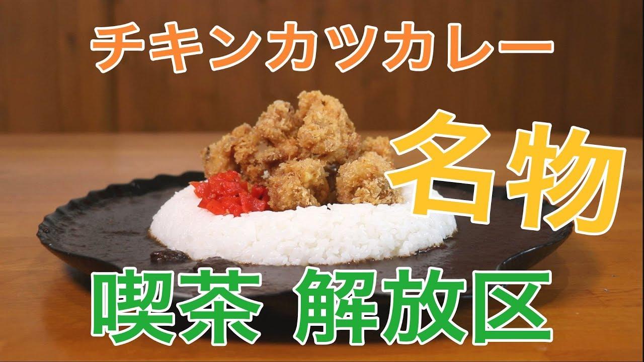 必ず食べたい人気メニュー!『喫茶解放区』のチキンカツカレー!【あさひかわ商工会】
