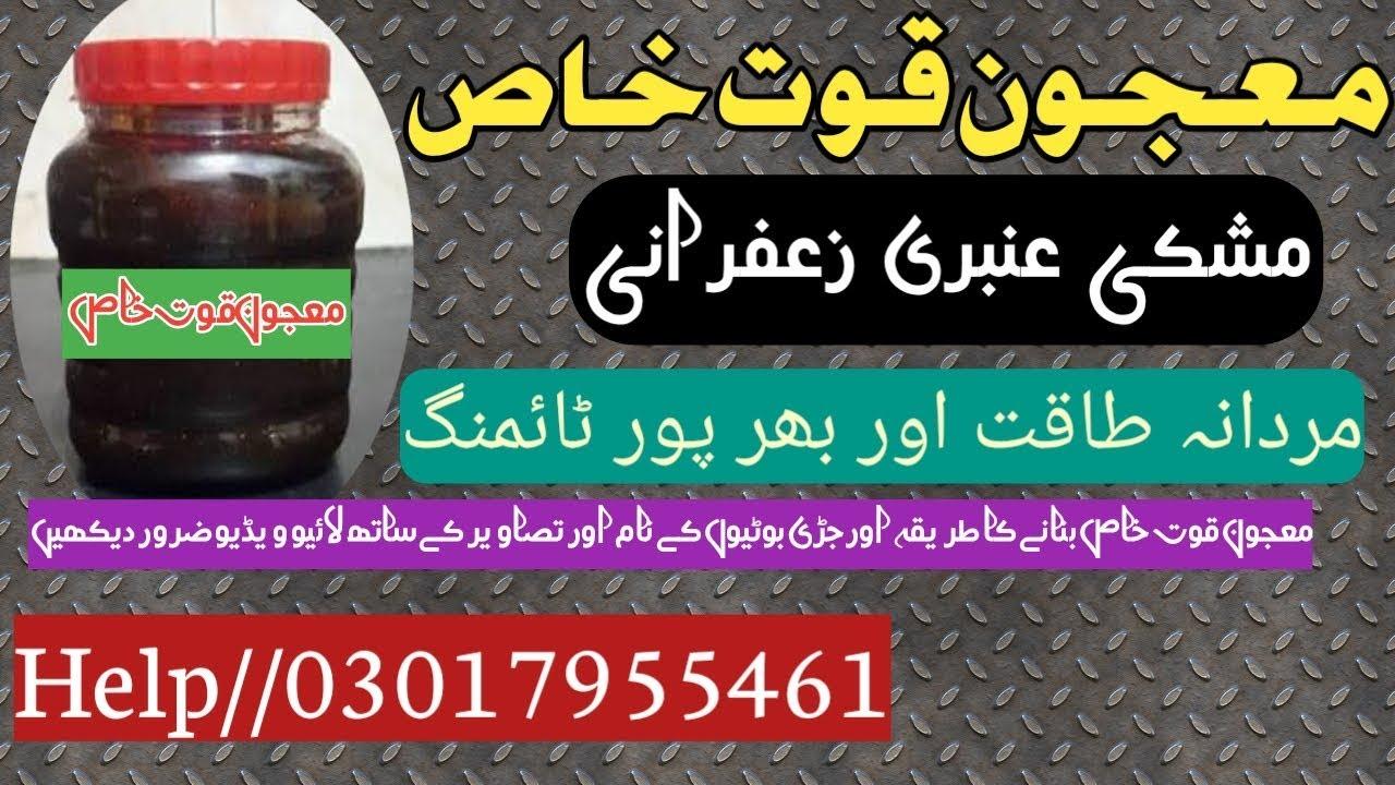 Mardana Kamzori ka ilaj By Hakeem Inam ul Haq 03017955461 by Hakeem Inam Ul  Haq