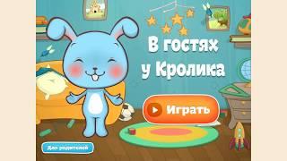 """Развивающая игра для детей 3-5 лет """"В гостях у Кролика"""""""