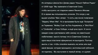 Смотреть видео Джон Бон Джови вспоминает о концерте в Москве в 1989 году. Радио-интервью от 2009 года онлайн