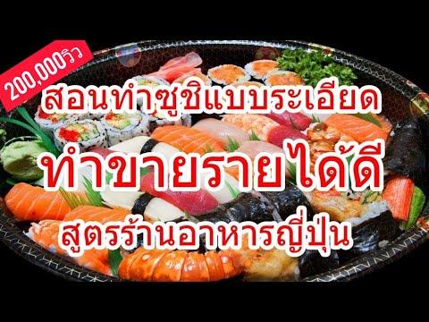 สอนทำซูชิแบบละเอียด สูตรร้านอาหารญี่ปุ่น sushi (ทำขายรายได้ดี) 2020