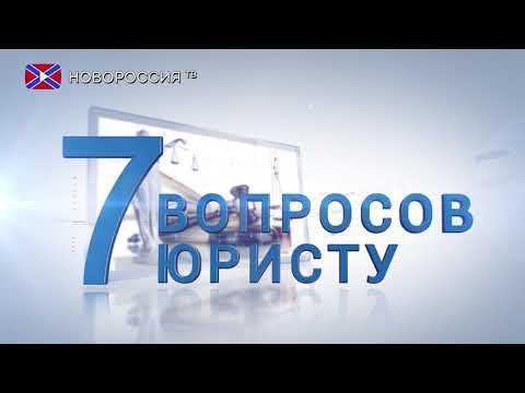 7 вопросов юристу. Проведение экспертиз в ДНР