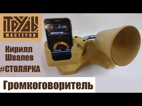 видео: Усилитель для смартфона | phone speaker | Труды Мастеров