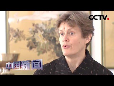 [中国新闻] 英国驻华大使:借鉴中国经验 合作抗击疫情 | 新冠肺炎疫情报道