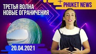 Недвижимость на Пхукете Новости Таиланда Новые ограничения в Таиланде Новости Пхукета Пхукет
