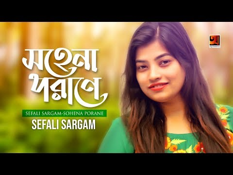 Sohena Porane | by Shefali Sargam | New Bangla Song 2019 | Official Lyrical Video