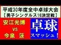 【全中卓球】安江光博(明徳義塾)vs今泉蓮(野田学園) 平成30年度全国中学校卓球大会 …