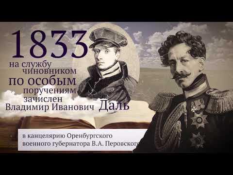 275-лет Оренбургской губернии. Ролик