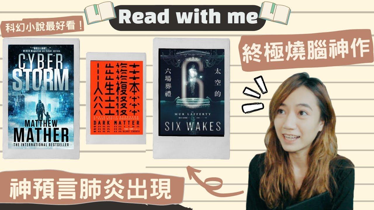 【Book review】近期最喜歡的書|比「天能」更燒腦的科幻小說 // GF vs GF