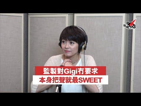 監製對Gigi冇要求 本身把聲就最sweet