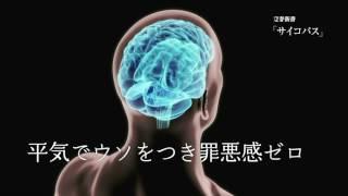 『サイコパス』(中野信子/文春新書)