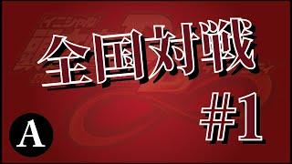 頭文字 D8 ∞ Online Battle Driver: 春奈 るな Car: AE86L Map(s): 七曲...