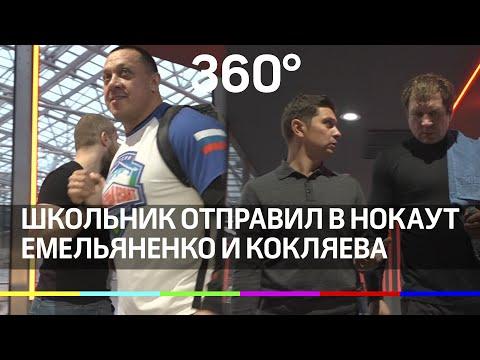 Школьник отправил в нокаут Емельяненко и Кокляева