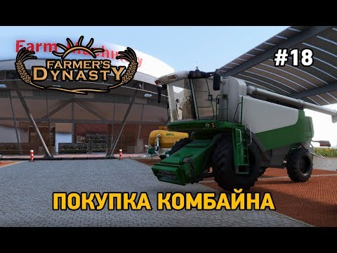 Farmers Dynasty #18 Покупка комбайна