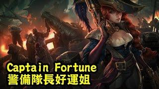 【造型SKIN】海賊船長 好運姐 Captain Fortune - League of Legends Skin Spotlight