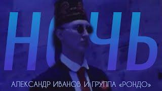 Александр Иванов - Ночь
