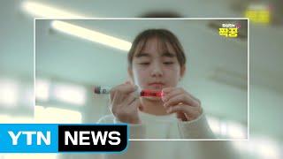 '당뇨병 학생' 2,500명...드라마로 학교 내 편견 해소 / YTN