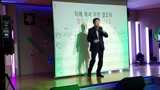 노래교실대서신협학생이종명'바람같은약속'