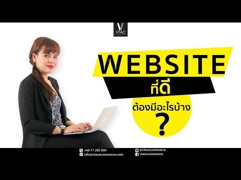 "VTACecommerce ขายของออนไลน์ ""องค์ประกอบของเว็บไซต์ที่ดี"" Ep.3 (3/6"