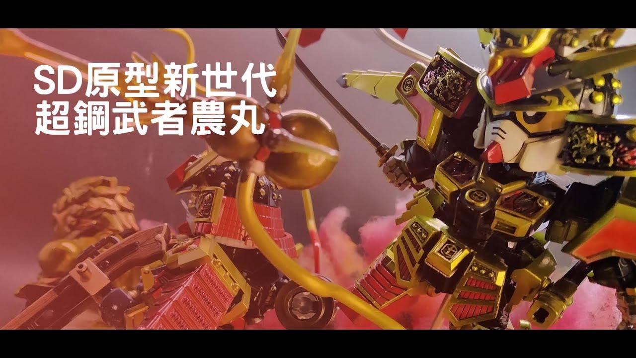超鋼武者農丸▊兄弟之陣▊SD原型新世代▊工作記錄▊修羅煉獄樣品室-快樂的玩模型
