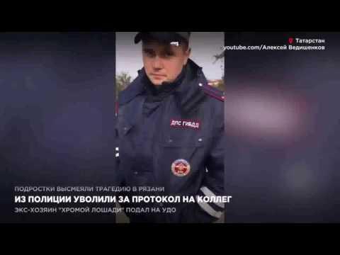 Из полиции уволили за протокол на коллег
