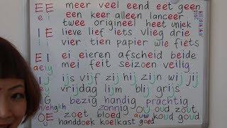 Belajar Bahasa Belanda   Ee Ie Ei Ij Ig Oe Ou