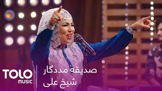 یک اجرای زیبای هزارگی از صدیقه مددگار - شیخ علی   A Beautiful Hazaragi Song by Sadiqa Madadgar