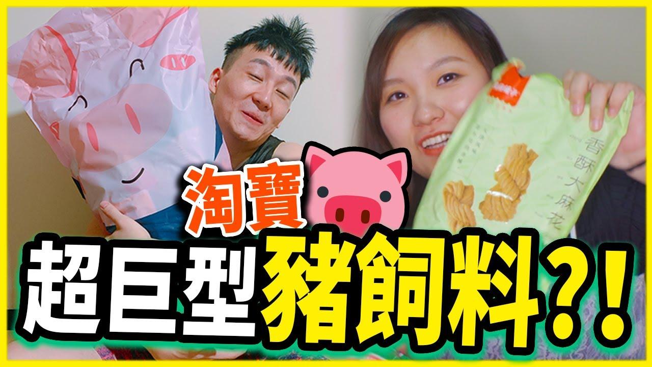 【淘寶開箱】超巨大「豬飼料」零食包!國產網紅品牌良品舖子,便宜又好吃😋丨賈大夫在香港找不到的味道!