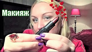 asmr РАССЛАБЛЯЮЩИЙ МАКИЯЖ близкий шепот Ролевая Игра ASMR Makeup Role Play