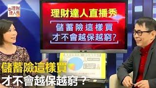 儲蓄險這樣買 才不會越保越窮? - 李兆華、劉鳳和《理財達人秀》2017.02.20