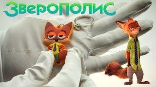 Брелок лис Ник Уайлд Зверополис(, 2016-07-15T20:08:44.000Z)