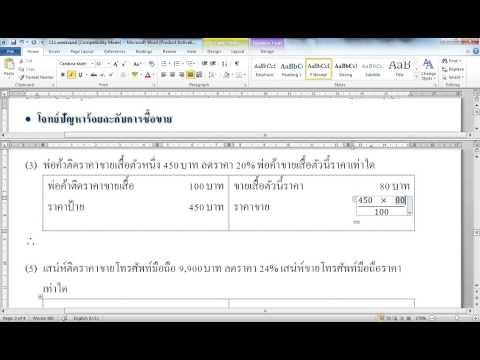 ป.6 บทที่ 11 บทประยุกต์ หน้า 107-109 (Part 1)