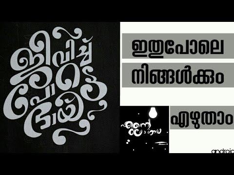 Create Malayalam Fonts Using Adobe Illustrator