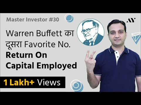 ROCE (Return on Capital Employed) - Explained in Hindi