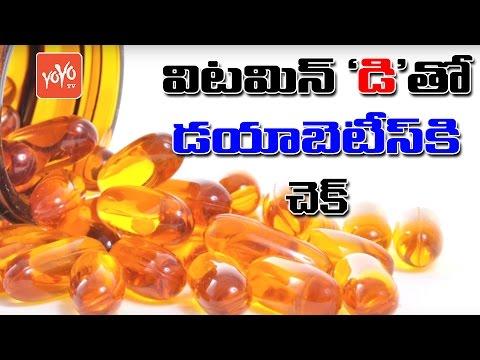 విటమిన్ 'డి' తో డయాబెటీస్ కి చెక్! Vitamin D Can Save You From Diabetes - HealthBenefits | YOYO TV